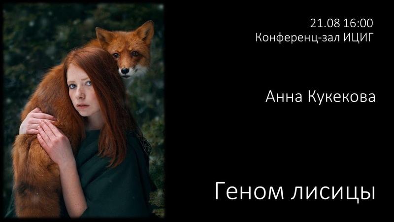 Анна Кукекова Геном лисицы
