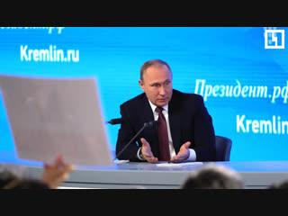 Большая пресс-конференция Путина