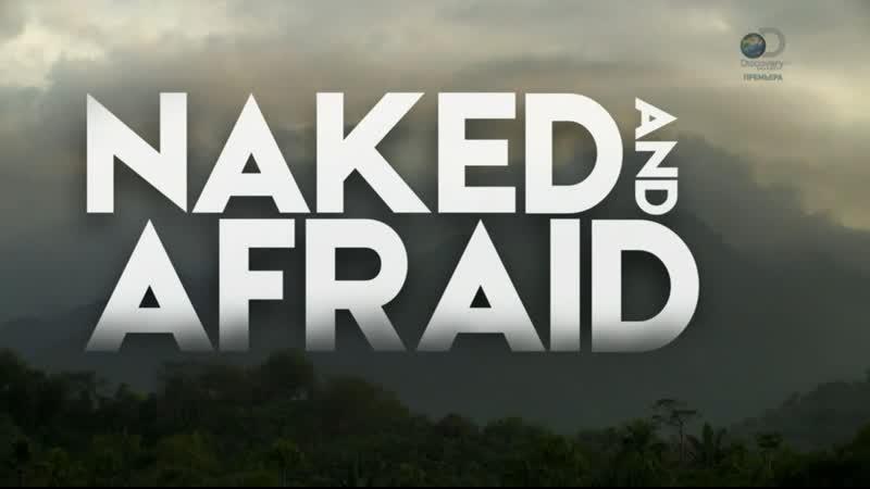 Голые и напуганные 10 сезон 7 серия Naked and Afraid 2019
