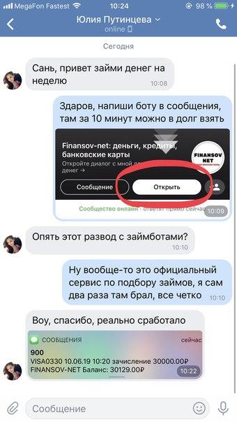 Сервис FINANSOV-NET надежный финансовый помощник