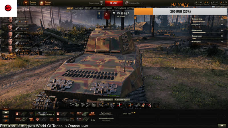 LIVE Стрим World of Tanks Качаем танки Розыгрыш золота всё в описание
