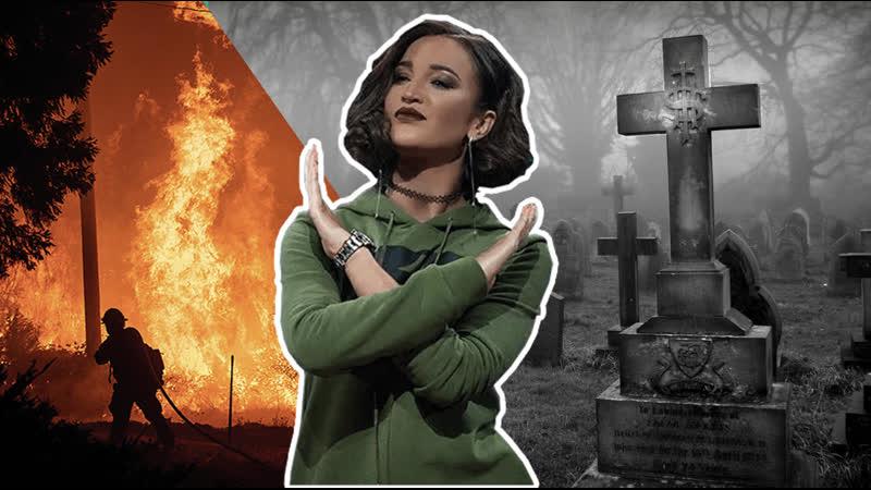 Пожары, кладбища, Бузова на Евровидении
