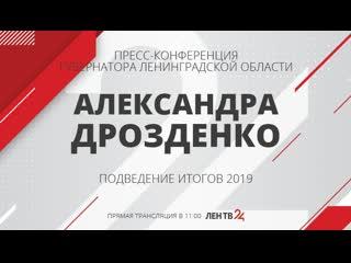Подведение итогов 2019 в Ленинградской области///ЛенТВ24