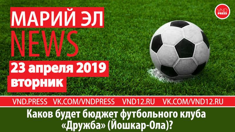 Марий Эл News73(222) Каков будет бюджет футбольного клуба «Дружба» (Йошкар-Ола)? МарийЭлNEWS