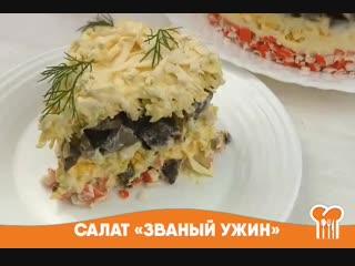 Салат Званый ужин