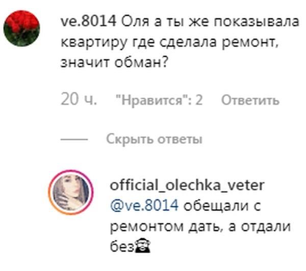 Ольга Ветер рассказала о подаренной квартире