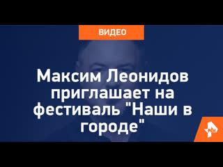 """Максим Леонидов пригласил любителей рока на фестиваль """"Наши в городе"""""""