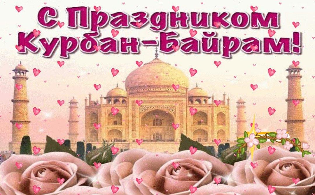 Картинки мужей, с праздником курбан-байрам открытка на татарском