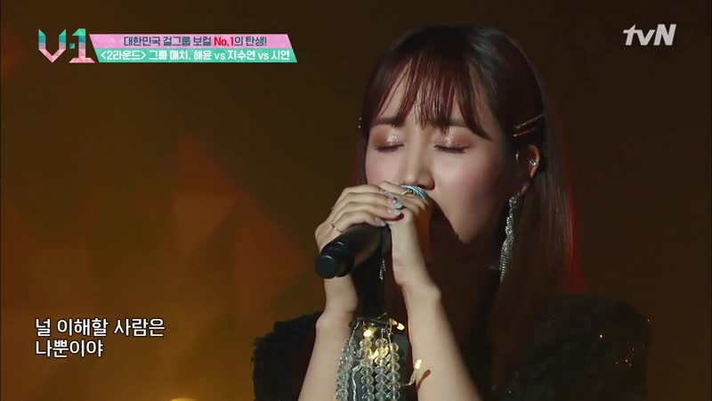 V-1 Round 2 Haeyoon - The Place Where I Need You to Be