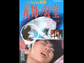 Похотливая семья: спальня мачехи _ Inran kazoku: Gibo no shinshitsu (1991) Япония