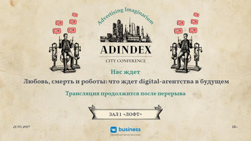 AdIndex City 2019. Любовь, смерть и роботы: что ждет digital-агентства в будущем
