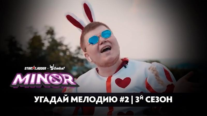 Угадай мелодию 2. Третий сезон   StarLadder ImbaTV Dota 2 Minor S2