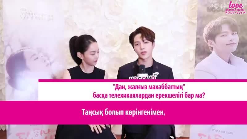 Ким Мён Су мен Шин Хе Сонның KOCOWA-ға берген сұхбаты (Дан, жалғыз махаббат)