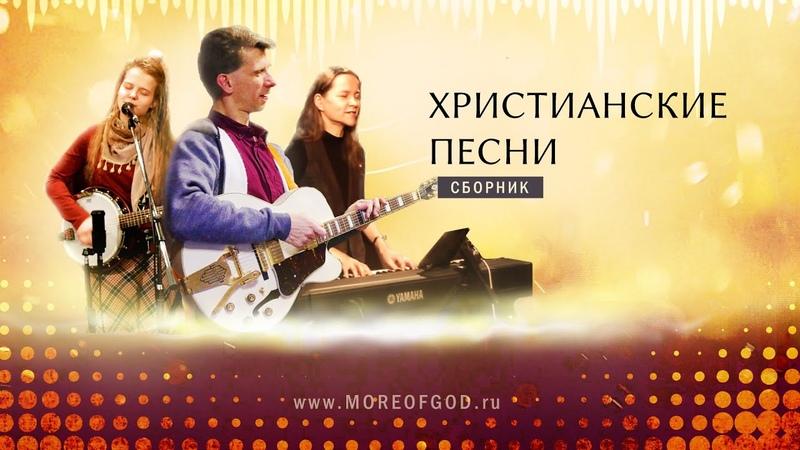Христианские песни - Поклонение 2018   ПРОСЛАВЛЕНИЕ - современные популярные псалмы