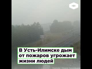 В Иркутской области дым от пожаров угрожает жизни и здоровью жителей | ROMB