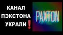 У Пэкстона украли канал ОБЪЕКТ PAXTON channel