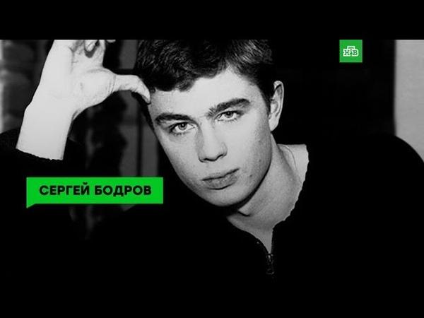 Памяти Сергея Бодрова: как погиб брат, герой и символ эпохи