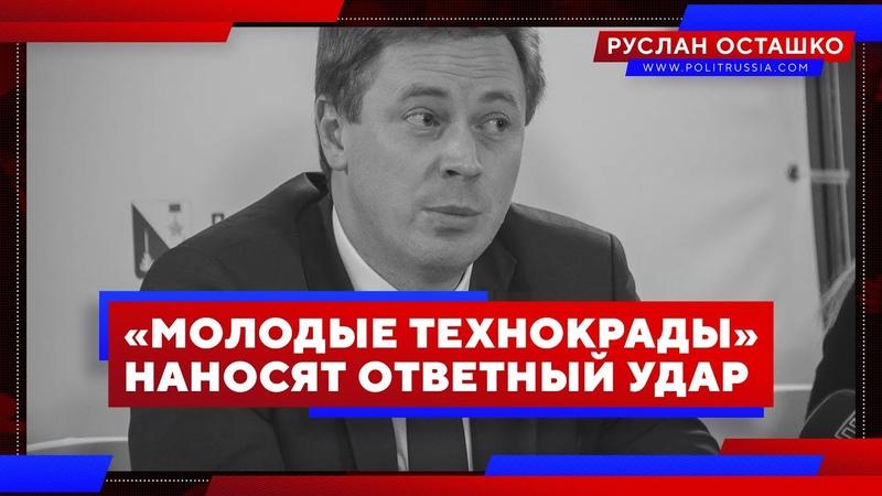 «Молодые технокрады» наносят ответный удар (Руслан Осташко)