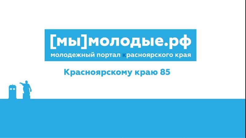 Красноярскому краю 85. Эпизод 2