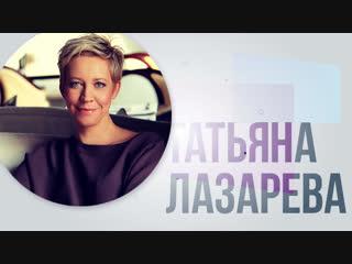 Татьяна Лазарева и 1001 способ, как вам с удовольствием расстаться с деньгами