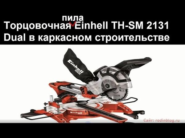 Торцовочная пила для строительства каркасного дома своими руками (Einhell TH-SM 2131 Dual)