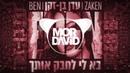 עדן בן זקן - בא לי לחבק אותך - מור דוד רמיקס - MOR DAVID Remix