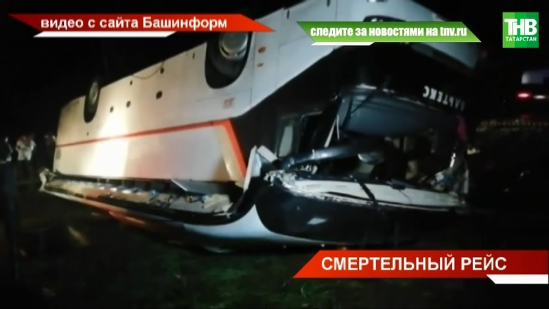 ДТП в Башкирии с татарстанским автобусом | ТНВ