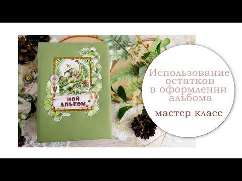 Использование остатков бумаги в оформлении альбома Рубрика Из обрезков