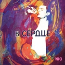 Обложка Веснушки - NЮ