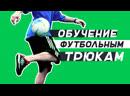 Футбольные трюки — ОБУЧЕНИЕ