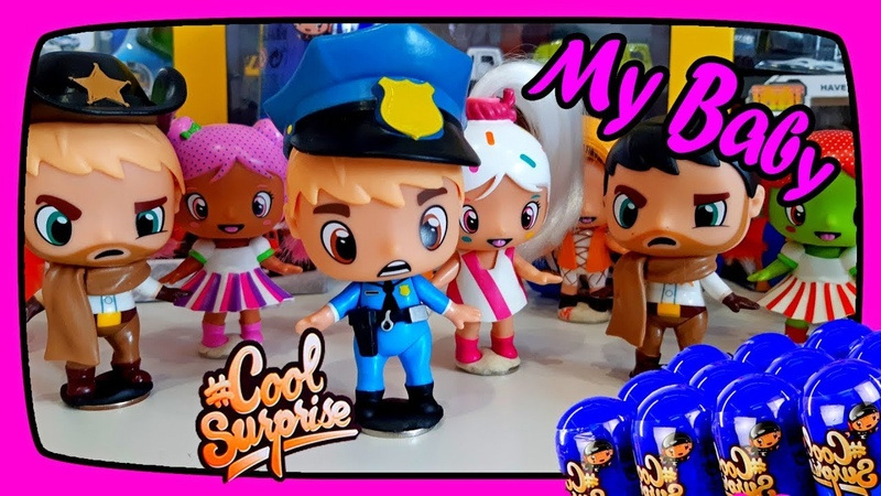 МОЯ БОЛЬШАЯ КОЛЛЕКЦИЯ Cool surprice Красные Синие Оранжевые капсулы с куклами