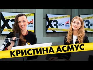 Кристина Асмус: про хейт после Текста, реакцию Харламова и проблемы в семье