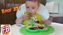 Влог 371 Гуляем с малышом Готовим винегрет оладьи и кушаем