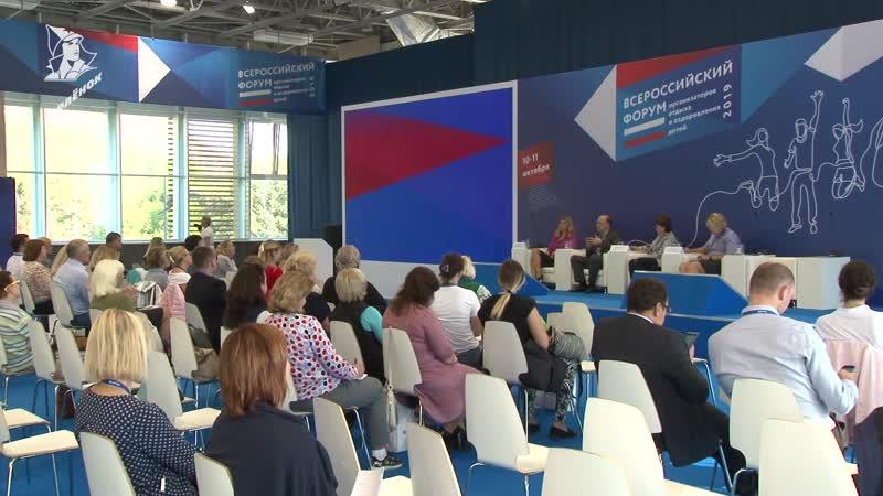 «Орлёнок» на Всероссийском форуме организаторов детского отдыха