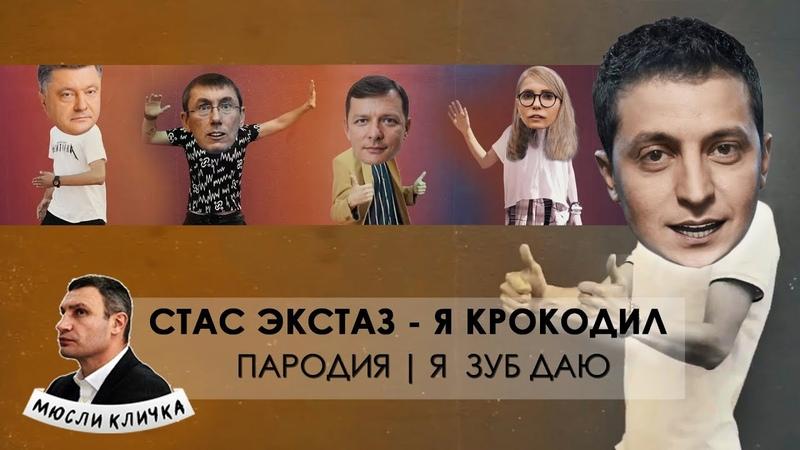 СТАС ЭКСТАЗ - Я КРОКОДИЛ (ПАРОДИЯ)   Я ЗУБ ДАЮ