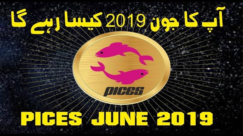 Pisces June 2019 Monthly Horoscope Predictions.urdu hindi by m s bakar