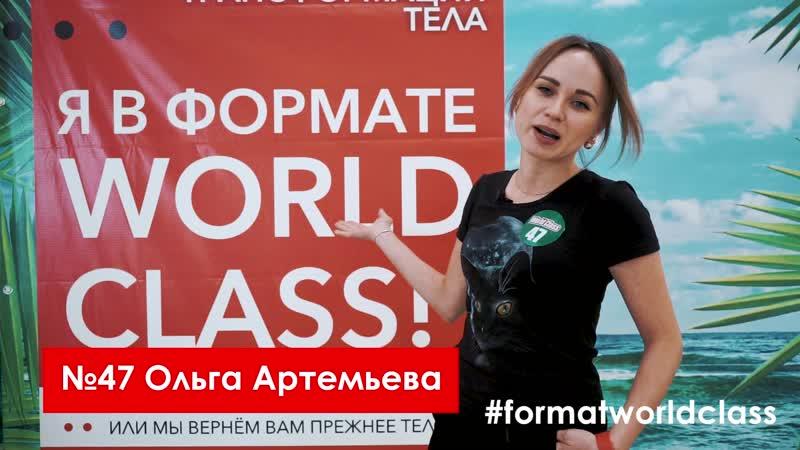 Ольга Артемьева