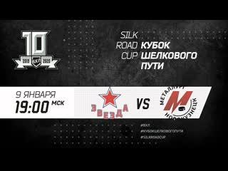 Звезда (Москва) - Металлург (Новокузнецк)