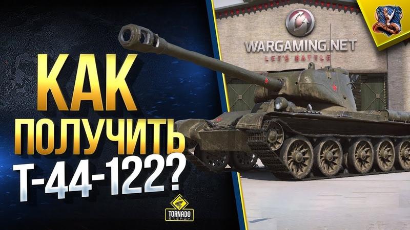 Как Получить Т-44-122 / Защитник, E25 и Progetto M35 mod. 46 и Другие Прем Танки