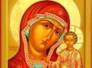 День Казанской иконы Божьей Матери 21 июля 2016 года