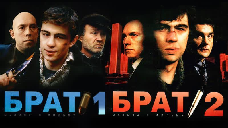 Брат и Брат 2 Фильмы Алексея Балабанова 1997 2000 Данила Багров Сергей Бодров