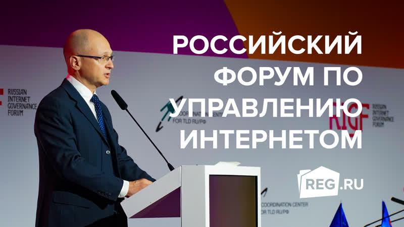 25 лет Рунету — REG.RU на Российском форуме по управлению Интернетом (RIGF)