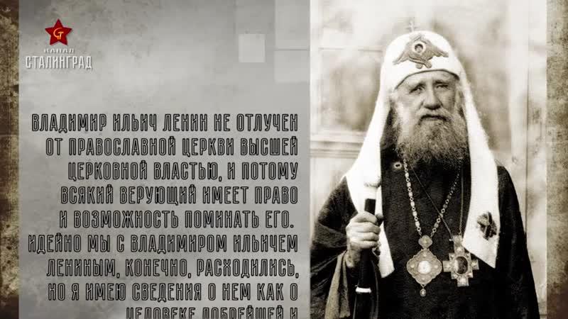 Патриарх Тихон о Ленине