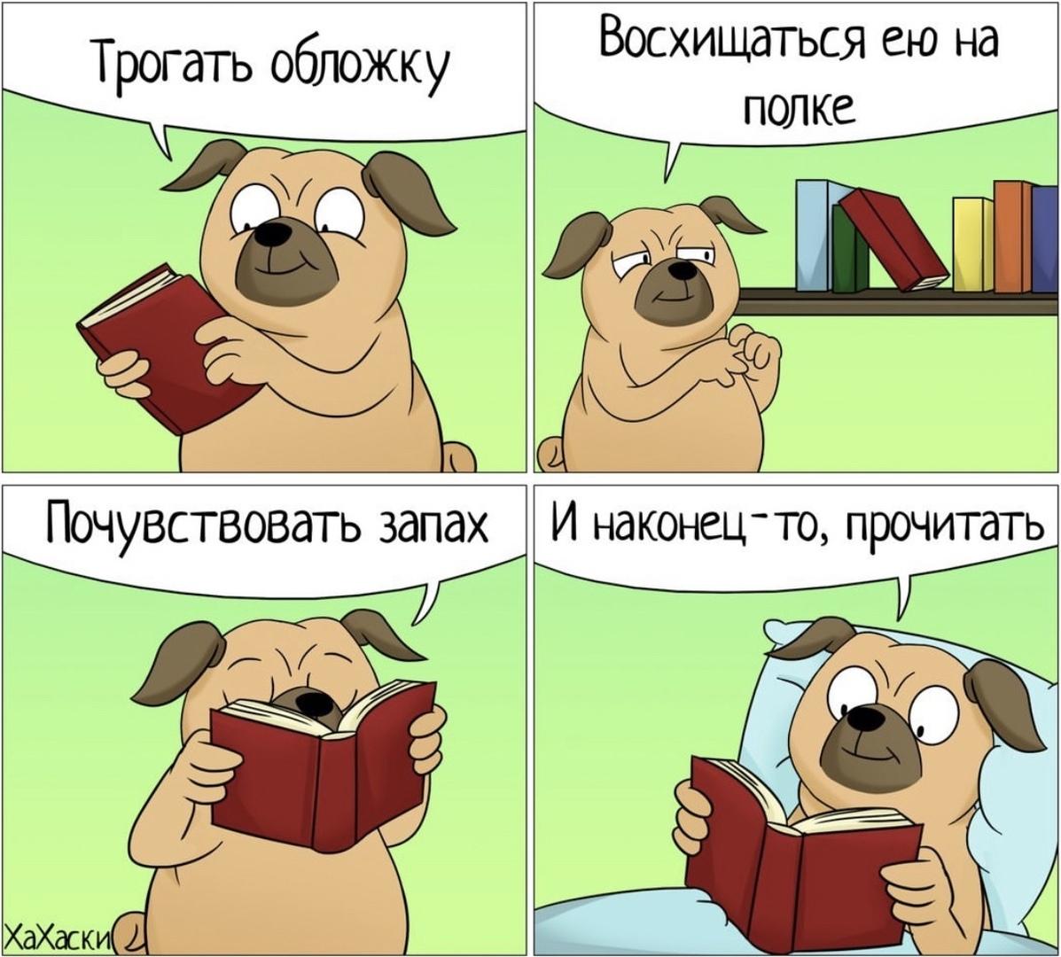 Покупать новые книги — это...