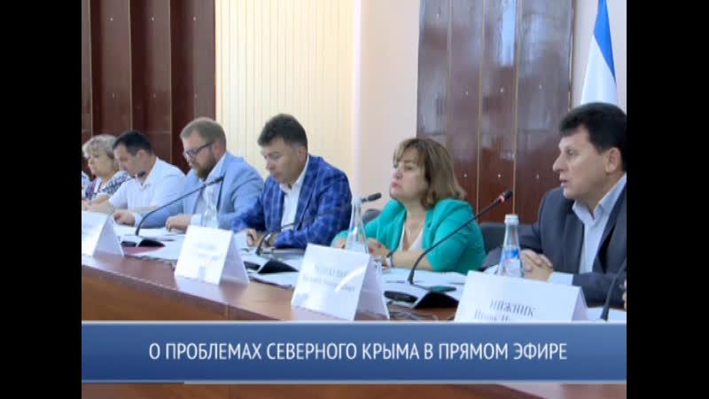 О проблемах северного Крыма в прямом эфире
