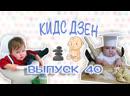 Кидс Дзен выпуск 40 Конкурсы