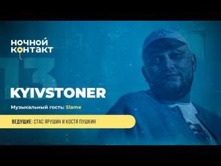 В гостях: Kyivstoner. Музыкальный гость: Slame. Ночной Контакт. 13 выпуск. 4 сезон