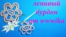 Вязание крючком \Ирландское кружево\ Ленивый бурдон от wwwika\ Новая техника\Вяжем по схемам