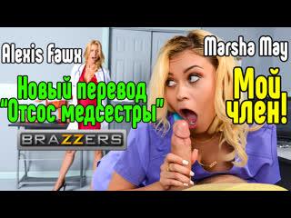Alexis Fawx, Marsha May ЖМЖ порно Секс со зрелой мамкой секс порно эротика sex porno milf brazzers anal blowjob milf anal секс и