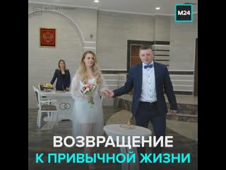 Третий этап отмены ограничений в Москве  Москва 24